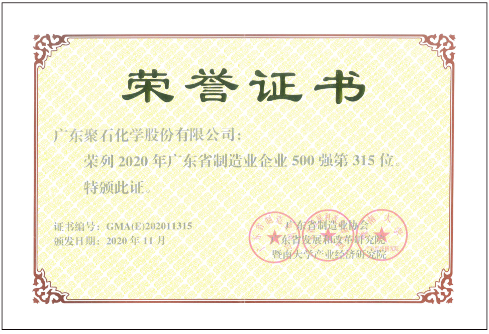 聚石化学-广东制造500强证书