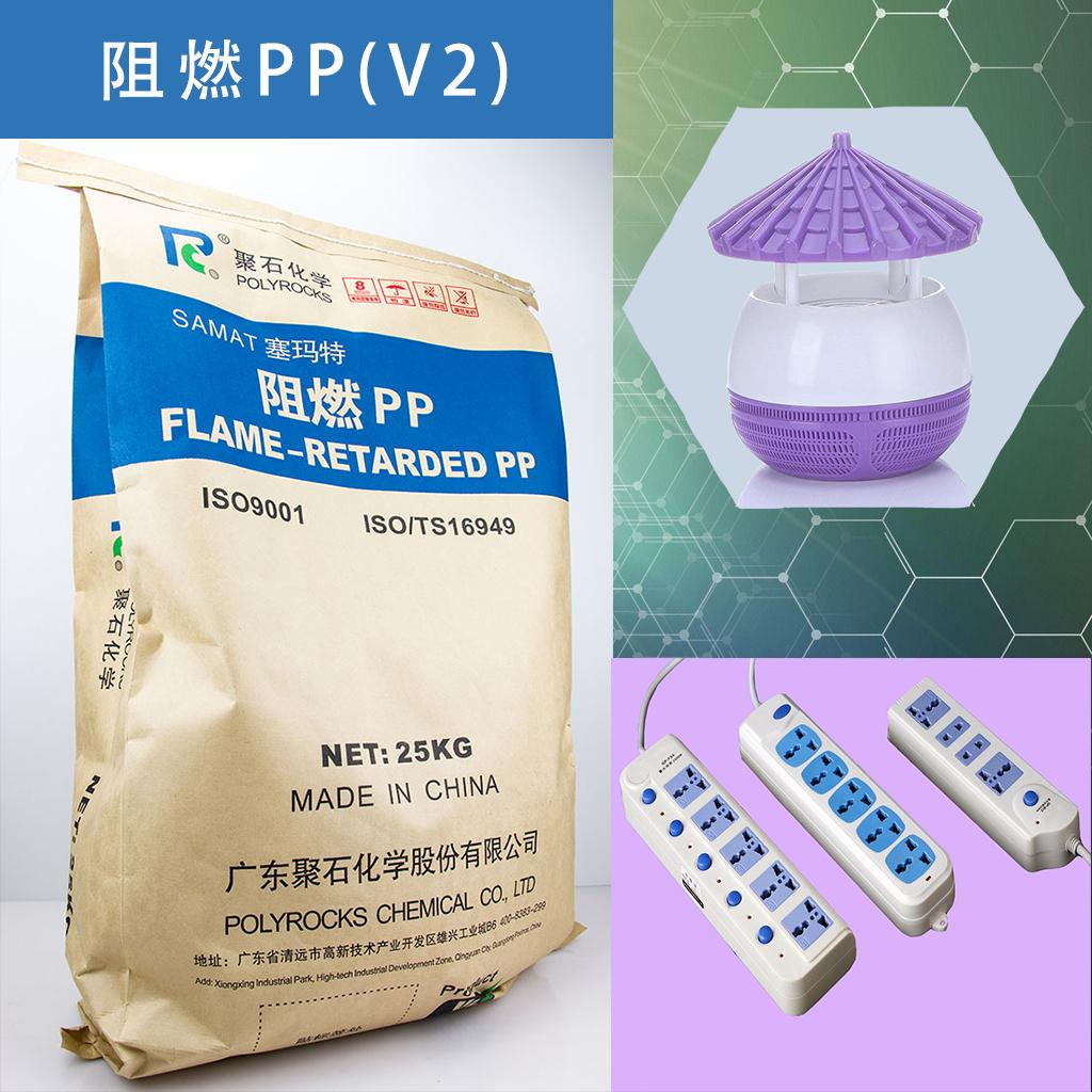 聚石化學阻燃ppV2包裝及應用