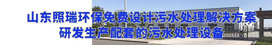 山东医院污水处理设备厂家照瑞环保