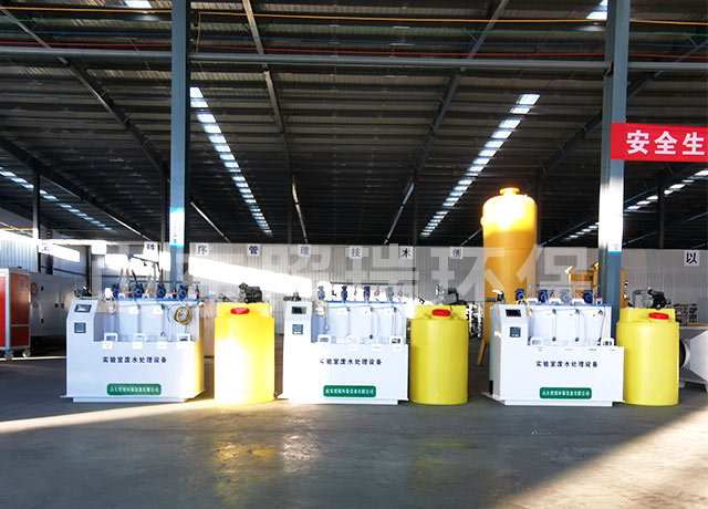 您对学校实验室污水处理设备有疑问吗?进来看看厂家怎么说