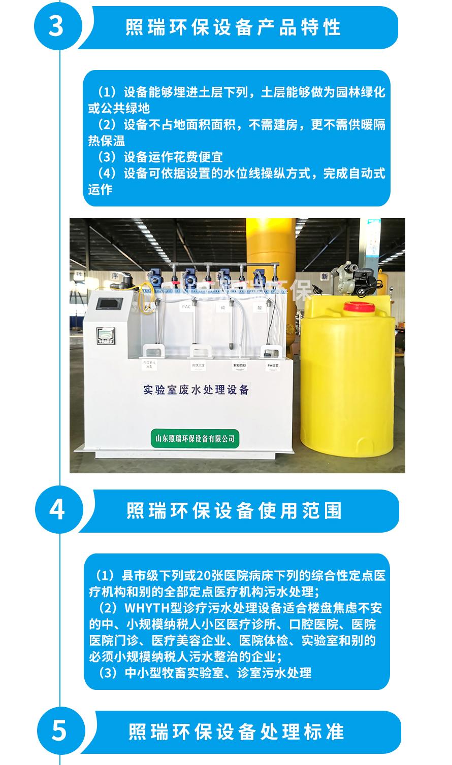 实验室污水一体化设备得应用技术和处理问题,一篇全部搞懂