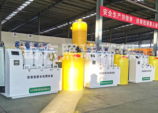 山东照瑞环保实验室污水处理设备生产厂家12月14日发货实拍