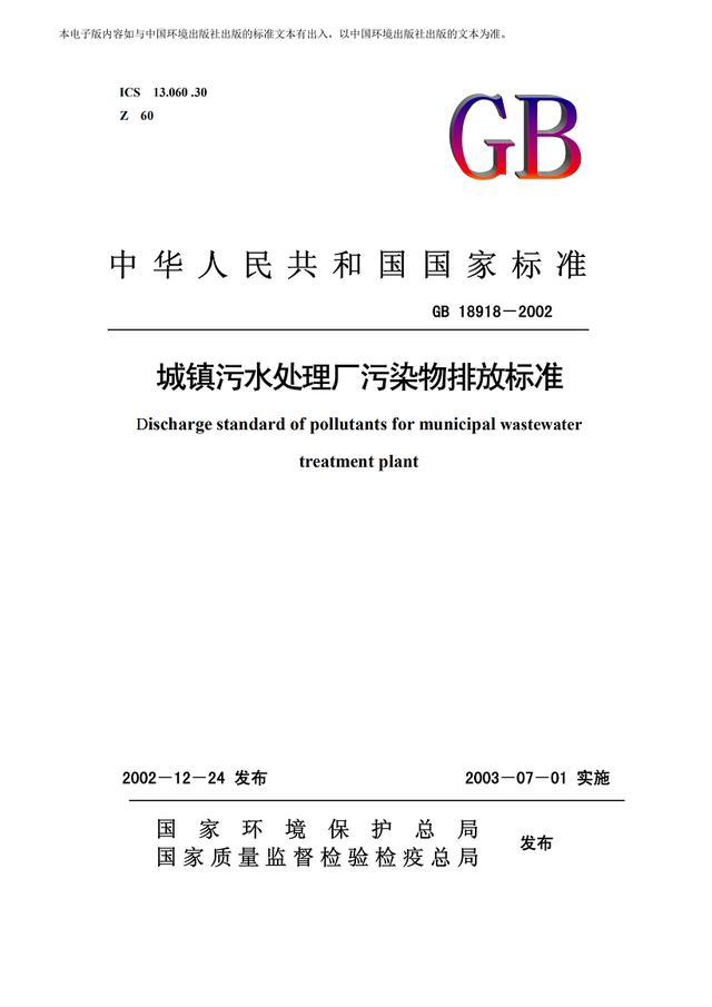 城镇污水处理厂污染物排放标准的红头文件大家有空看一下