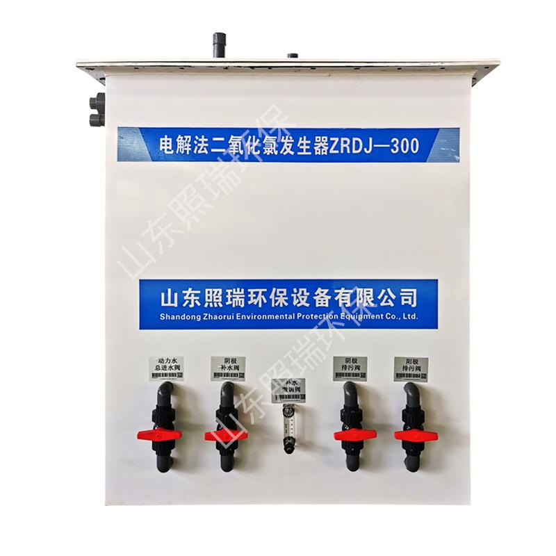 二氧化氯发生器电解法,山东照瑞环保自主研发