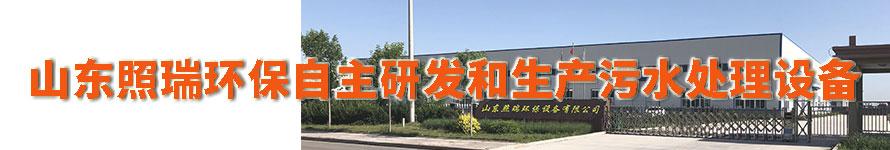 9月1日山东日照食品污水处理设备生产完成按时发货