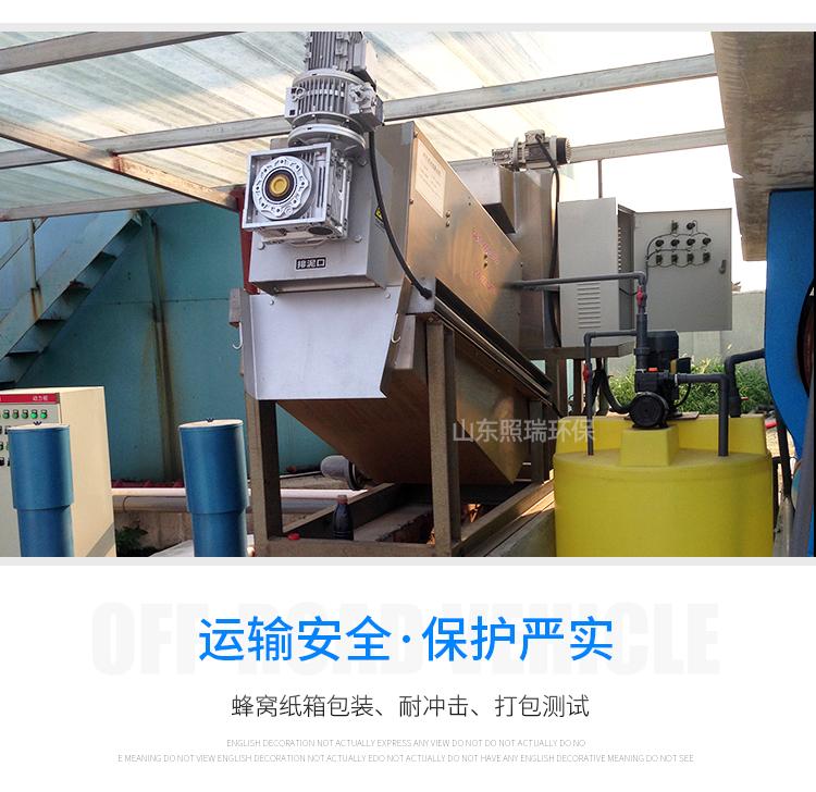 养殖污水处理中得叠螺式污泥脱水机,运行流程和问题各是什么?