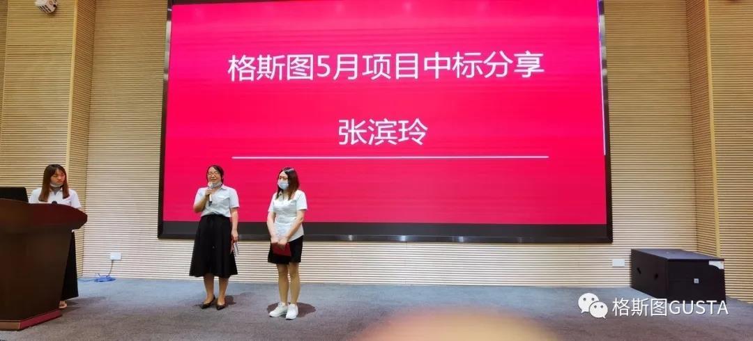 张滨玲项目中标分享