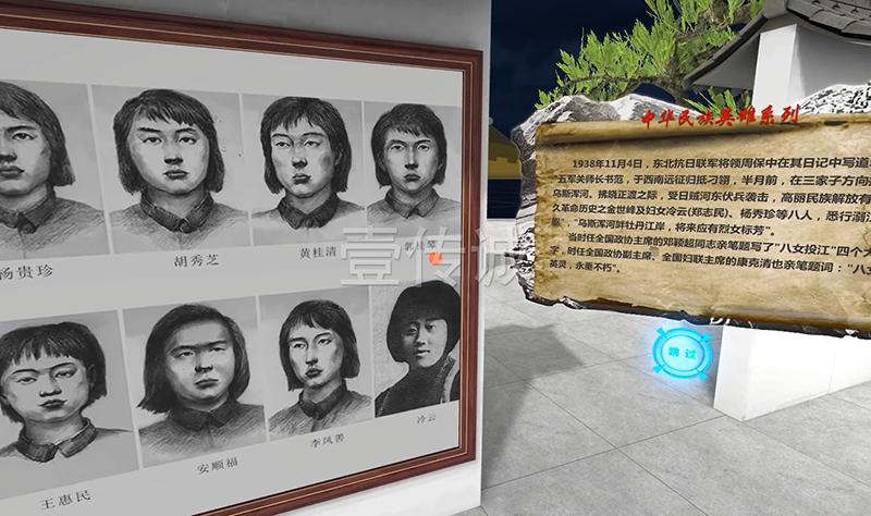 VR英雄故事展厅