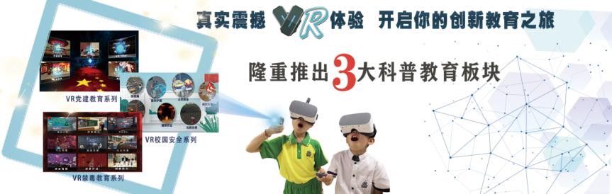 VR长征精神