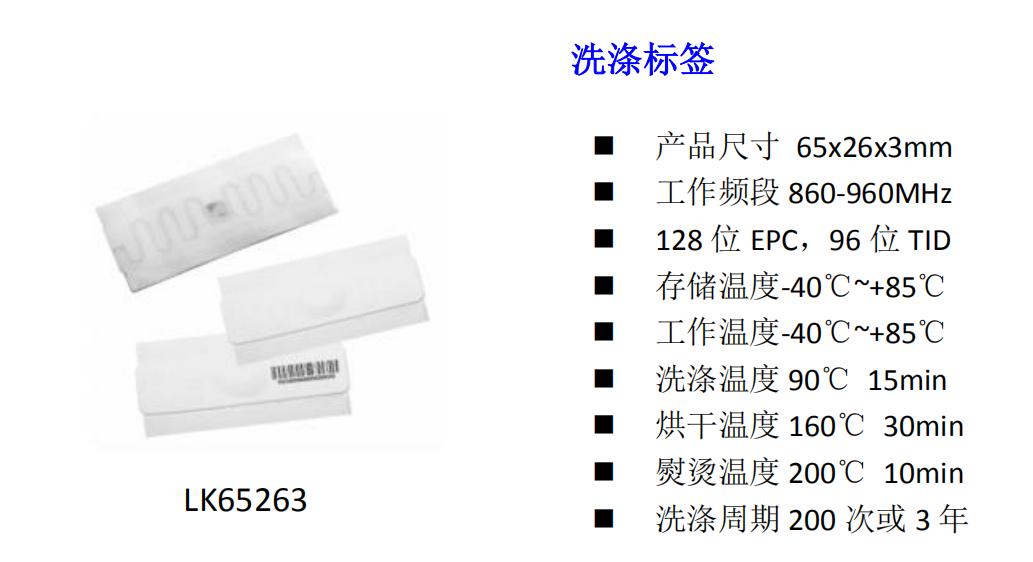 LK65263 工业洗涤标签