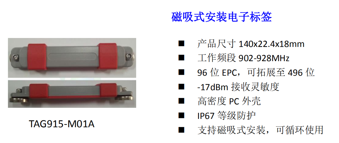 TAG915-M01A 磁性标签