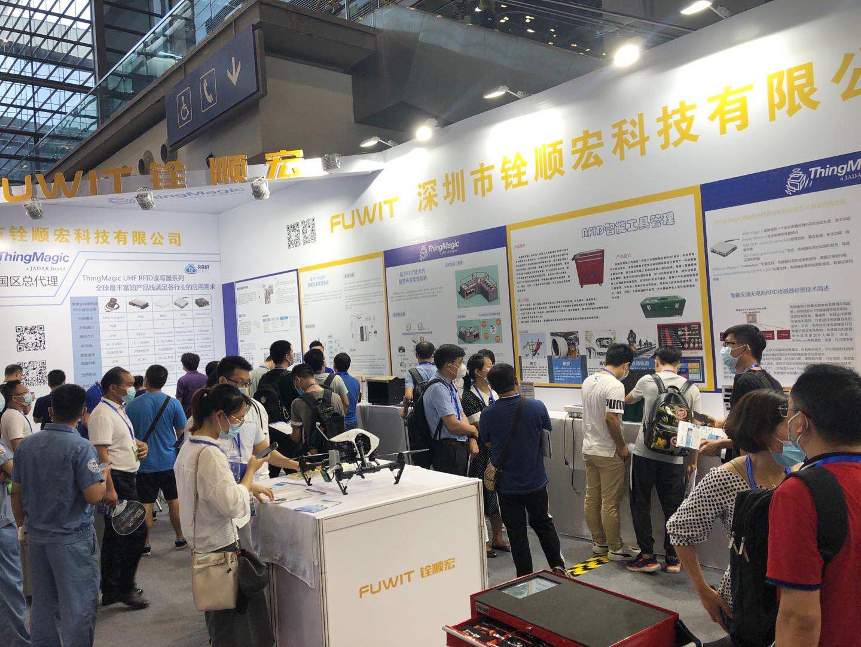 IOTE 2020深圳国际物联网展,铨顺宏,RFID物联网