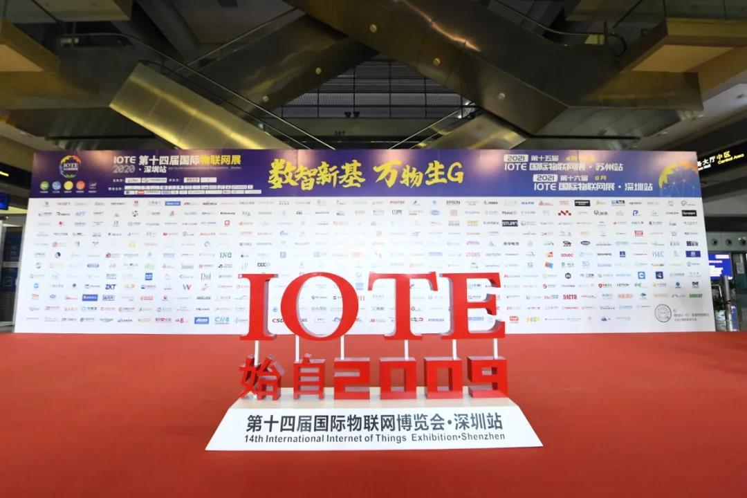 IOTE 2020深圳国际物联网展
