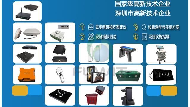 铨顺宏,超高频RFID读写器,RFID手持机设备
