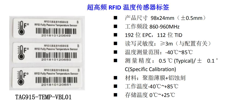 TAG915-TEMP-VBL01 超下频 RFID 温度传感器标签