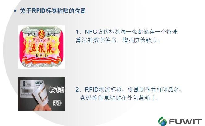 RFID标签粘贴