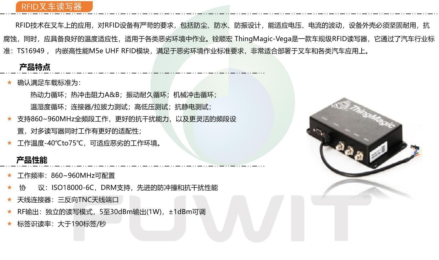 RFID叉车读写器