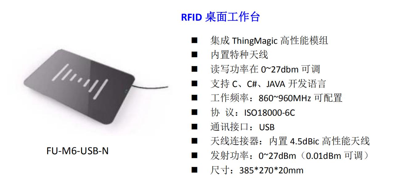 FU-M6-USB-N 桌里工做台