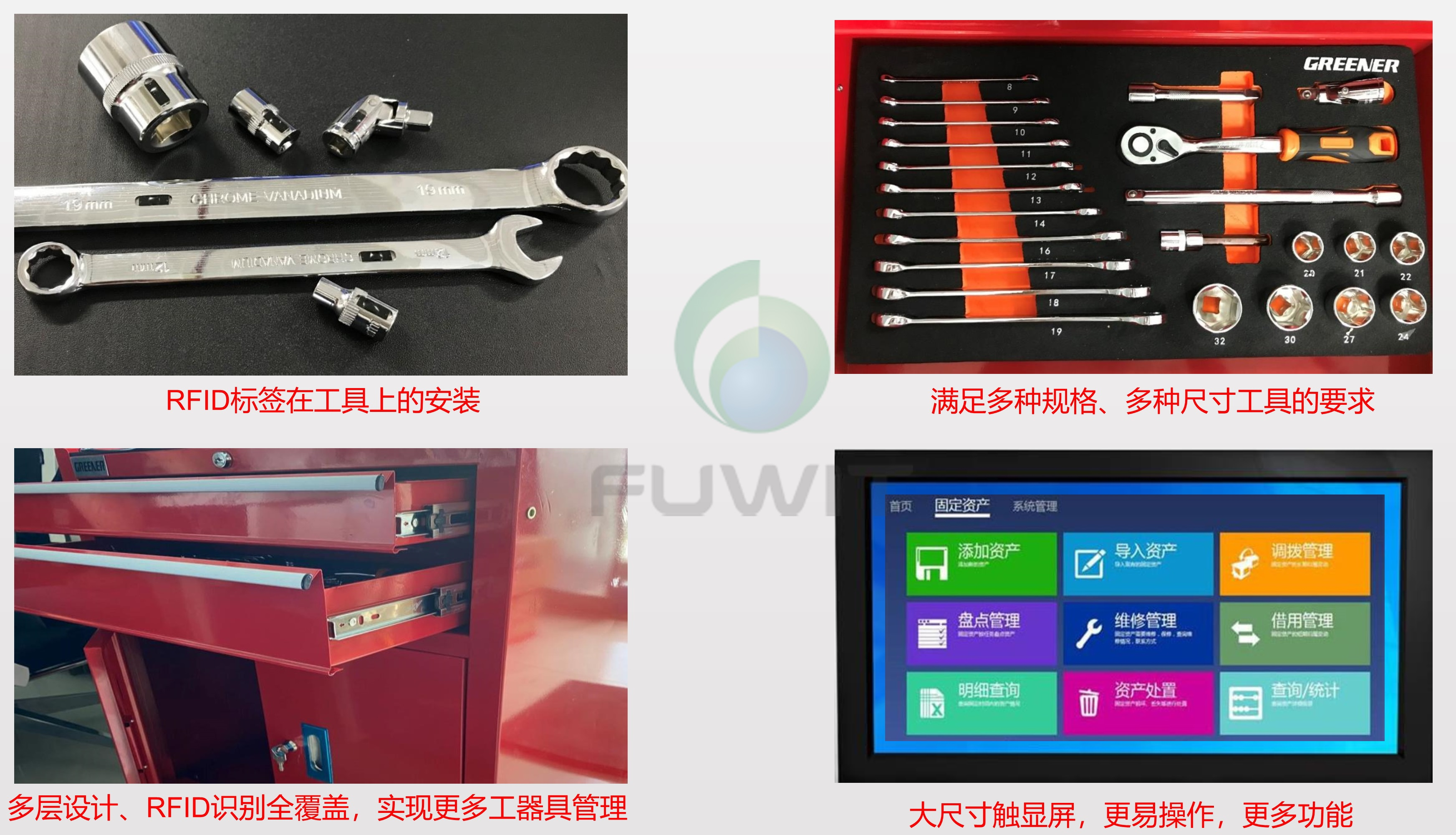 RFID智能工具管理,RFID智能工具车,RFID
