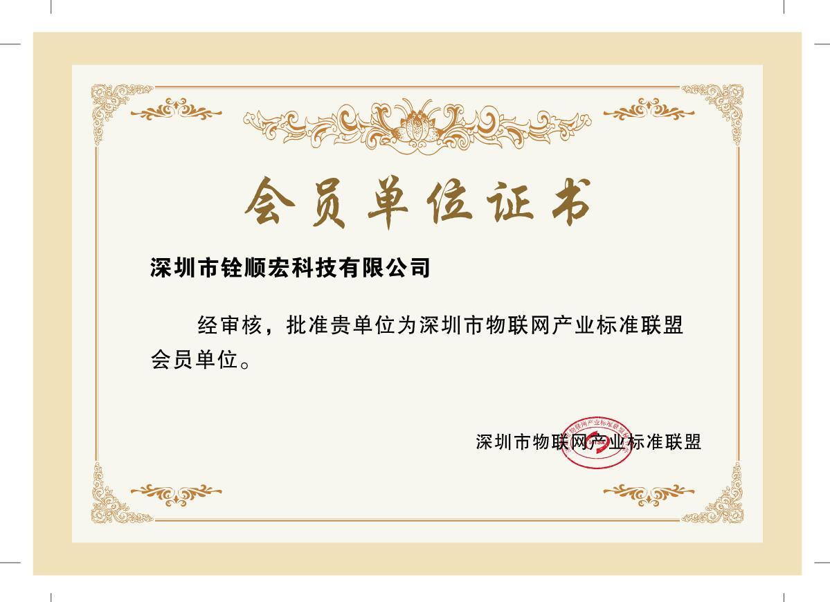 深圳市物联网产业标准联盟会员,铨顺宏