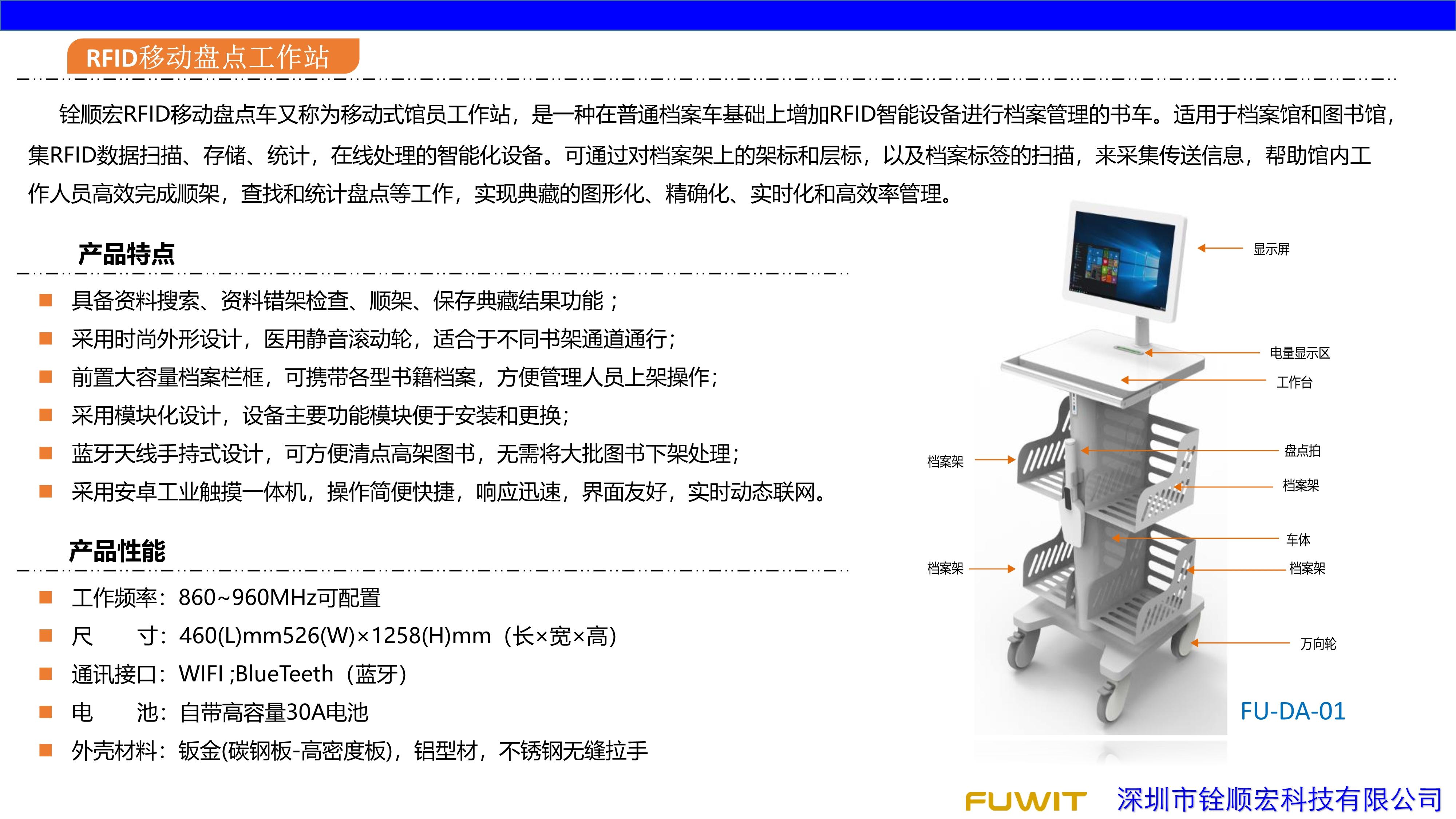 RFID移动盘点工作站,RFID档案盘点,RFID档案