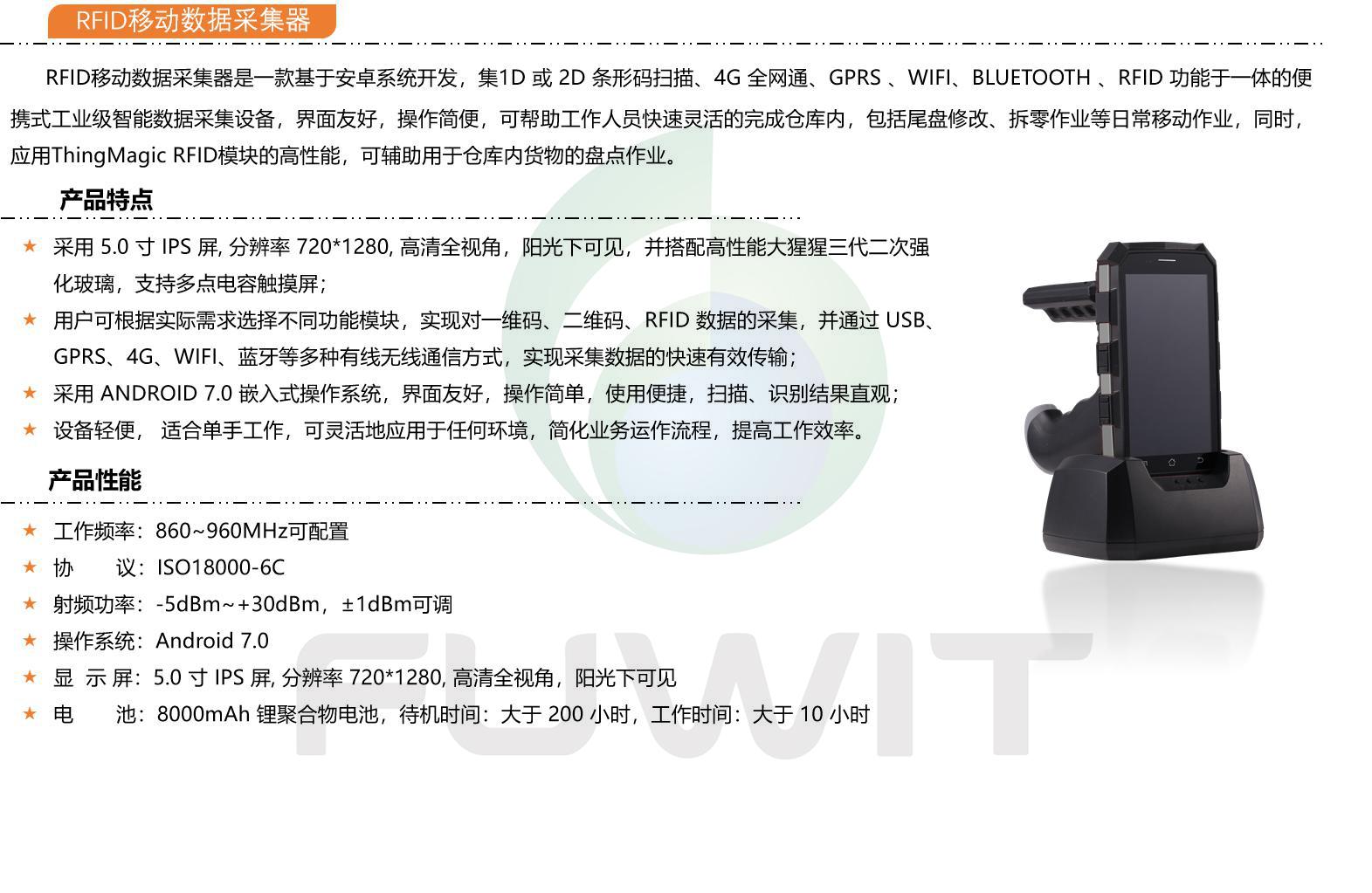 RFID移动数据采集器