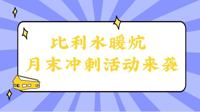 比利水暖炕 月末冲刺活动来袭@凡科快图