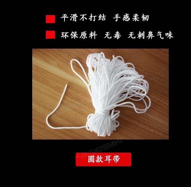圆款耳带,辰安耳带绳厂家