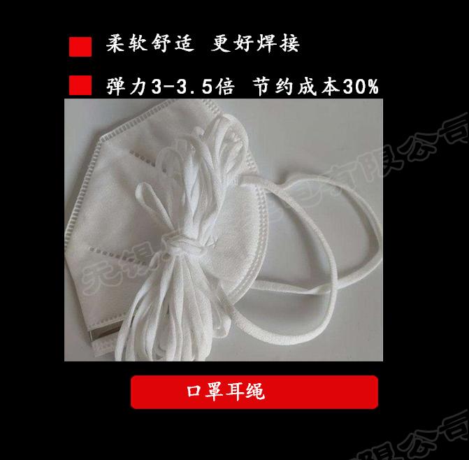 医用一次性口罩耳绳是什么材质的