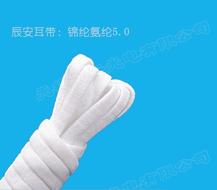 锦纶氨纶5.0, 口罩挂耳绳材质
