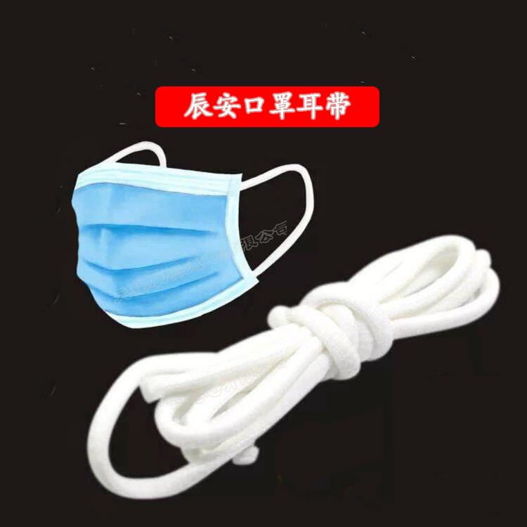 辰安口罩耳带,口罩耳带的类型