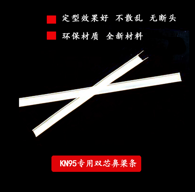 kn95专用双芯鼻梁条,鼻梁条,双芯鼻梁条