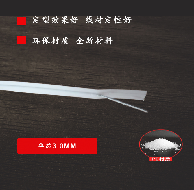 单芯3.0mm鼻梁条
