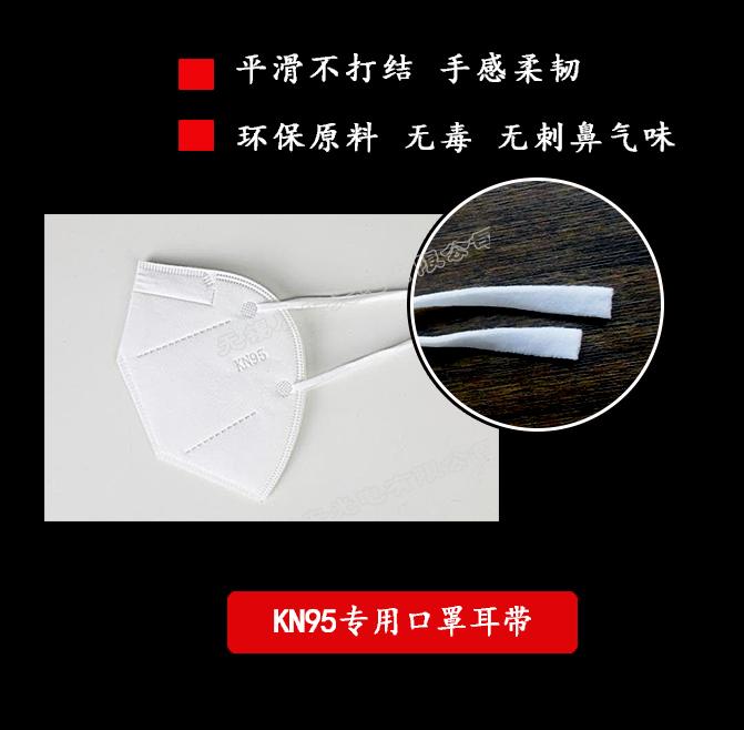 kn95专用口罩耳带,kf94用口罩绳