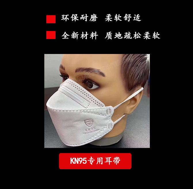 kn95专用耳带,耳绳厂家