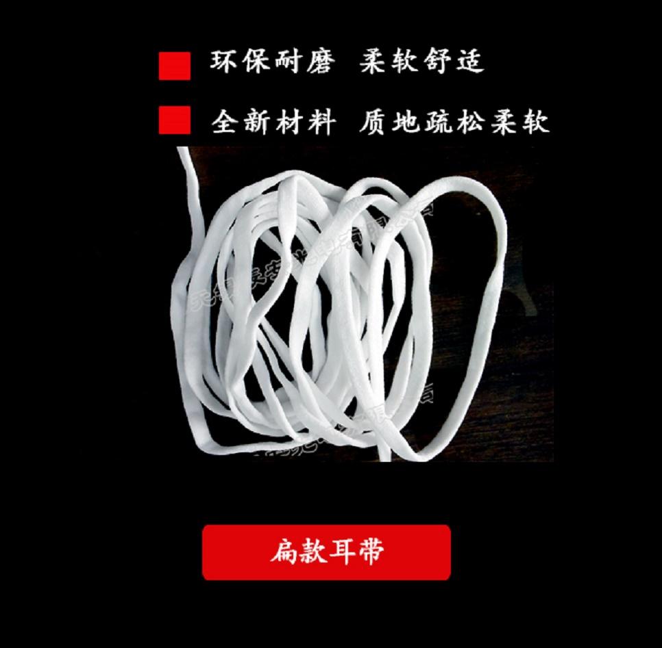 扁款耳带,一次性口罩耳绳材质