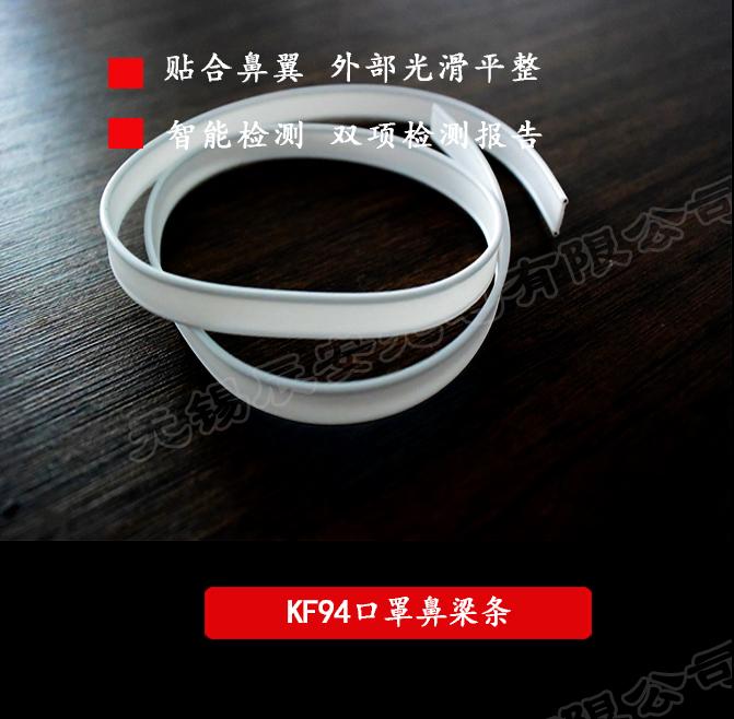 KF94口罩鼻梁条,上海kf94鼻梁条