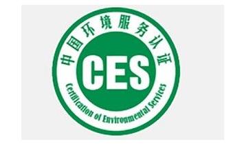 ces认证、中国环境服务认证证书、ces环境服务认证