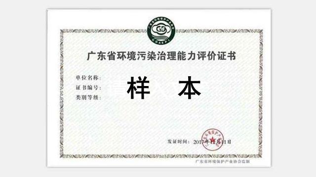 广东省环保产业协会废水废气治理资质怎么办理??