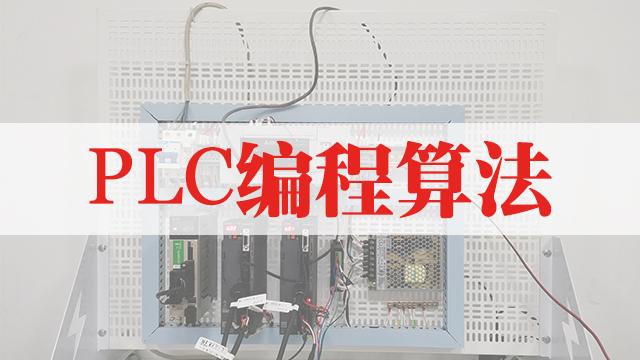 plc培训-plc编程算法